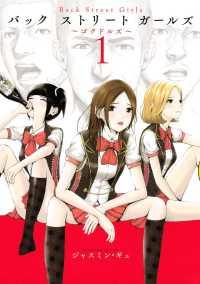 Back Street Girls 全12巻セット