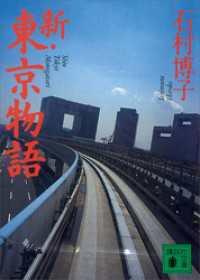新・東京物語