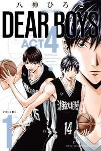 DEAR BOYS ACT4【期間限定試し読み増量版】 ― 1巻
