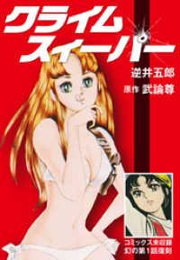 紀伊國屋書店BookWebで買える「クライムスィーパー」の画像です。価格は540円になります。