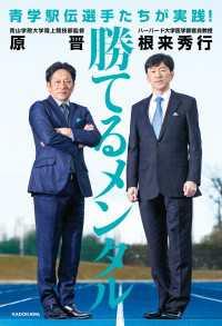 紀伊國屋書店BookWebで買える「青学駅伝選手たちが実践! 勝てるメンタル」の画像です。価格は1,458円になります。