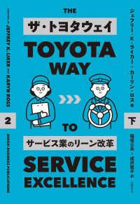 ザ・トヨタウェイ  サービス業のリーン改革  下