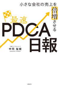 小さな会社の売上を倍増させる最速PDCA日報