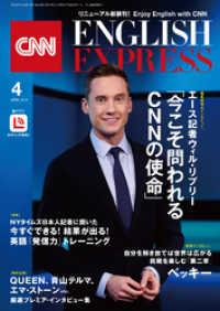 紀伊國屋書店BookWebで買える「[音声DL付き]CNN ENGLISH EXPRESS 2019年4月号」の画像です。価格は972円になります。