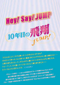 Hey! Say! JUMP ~10年目の飛翔~