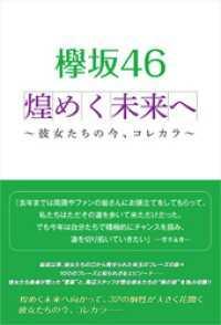 欅坂46 煌めく未来へ ~彼女たちの今、コレカラ~