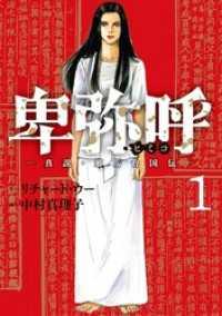 紀伊國屋書店BookWebで買える「卑弥呼 ?真説・邪馬台国伝?(1)」の画像です。価格は594円になります。