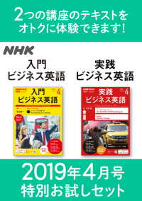 NHK入門ビジネス英語 実践ビジネス英語 2019年4月号 特別お試しセット