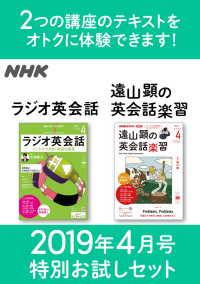 NHKラジオ英会話 遠山顕の英会話楽習 2019年4月号 特別お試しセット