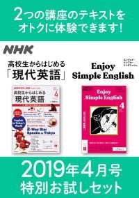 NHK高校生からはじめる「現代英語」 エンジョイ・シンプル・イングリッシュ  2019年4月号 特別お試しセット