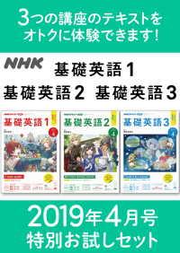 NHK基礎英語1 基礎英語2 基礎英語3 2019年4月号 特別お試しセット