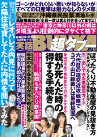 紀伊國屋書店BookWebで買える「実話BUNKA超タブー vol.43【電子普及版】」の画像です。価格は600円になります。