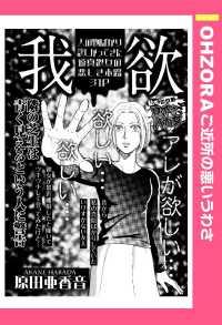 紀伊國屋書店BookWebで買える「我欲 【単話売】」の画像です。価格は129円になります。