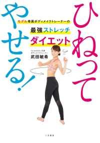 紀伊國屋書店BookWebで買える「ひねってやせる! モデル専属ボディメイクトレーナーの最強ストレッチダイエット」の画像です。価格は1,080円になります。
