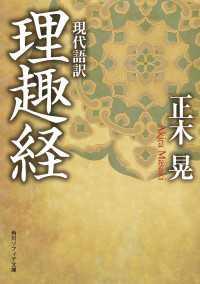 現代語訳 理趣経
