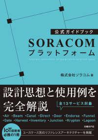 公式ガイドブックSORACOMプラットフォーム