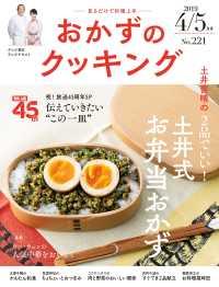 紀伊國屋書店BookWebで買える「おかずのクッキング221号(2019年4月/5月号)」の画像です。価格は486円になります。