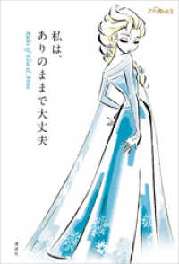 私は、ありのままで大丈夫 Rules of Elsa & Anna