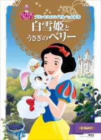 白雪姫と うさぎの ベリー