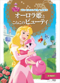 オーロラ姫と こねこの ビューティ