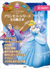 プリンセス・シリーズ 全8冊合本