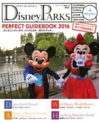 DISNEY FAN MOOK<br> Disney PARKS PERFECT GUIDEBOOK 2016