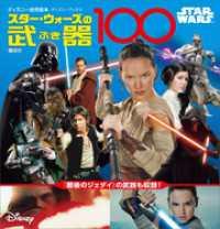 STAR WARS スター・ウォーズの武器100
