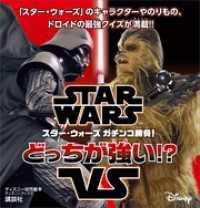 STAR WARS スター・ウォーズ ガチンコ勝負! どっちが強い!?