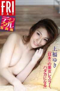FRIDAYデジタル写真集 上福ゆき「日本一の美女レスラー、ハダカになる」