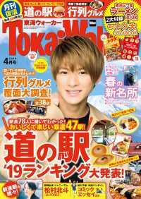 紀伊國屋書店BookWebで買える「TokaiWalker東海ウォーカー2019年4月号」の画像です。価格は501円になります。