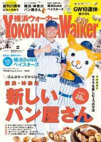 紀伊國屋書店BookWebで買える「YokohamaWalker横浜ウォーカー2019年4月号」の画像です。価格は680円になります。