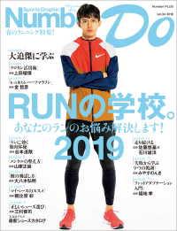 紀伊國屋書店BookWebで買える「Number Do(ナンバー・ドゥRUNの学校。2019」の画像です。価格は720円になります。