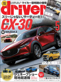 紀伊國屋書店BookWebで買える「driver 2019年 5月号」の画像です。価格は500円になります。
