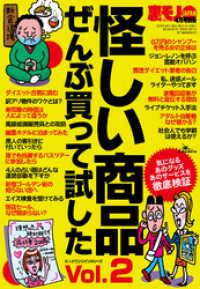 紀伊國屋書店BookWebで買える「怪しい商品ぜんぶ買って試した★気になる疑問に突撃!金を出す価値アリ?★ウサン臭?」の画像です。価格は538円になります。