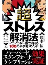 紀伊國屋書店BookWebで買える「超ストレス解消法 イライラが一瞬で消える100の科学的メソッド」の画像です。価格は1,399円になります。