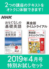 NHKおもてなしの基礎英語 英会話トライアル 2019年4月号 特別お試しセット