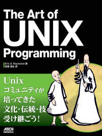 The Art of UNIX Programming アスキードワンゴ