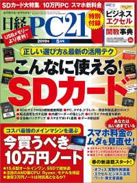 紀伊國屋書店BookWebで買える「日経PC21(ピーシーニジュウイチ) 2019年5月号」の画像です。価格は800円になります。