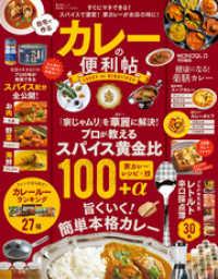 紀伊國屋書店BookWebで買える「晋遊舎ムック 便利帖シリーズ028 自宅で作るカレーの便利帖」の画像です。価格は788円になります。