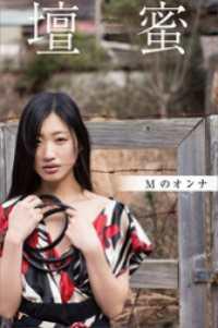壇蜜 Mのオンナ 2011-2019 Premium archive デジタル写真集