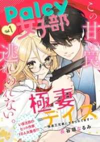 紀伊國屋書店BookWebで買える「Palcy 女子部 vol.1」の画像です。価格は432円になります。
