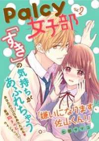 紀伊國屋書店BookWebで買える「Palcy 女子部 vol.2」の画像です。価格は432円になります。