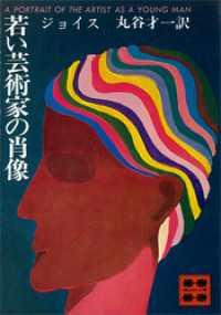 若い芸術家の肖像