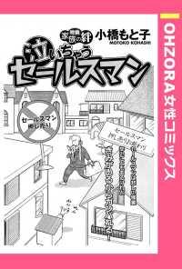 紀伊國屋書店BookWebで買える「泣いちゃうセールスマン 【単話売】」の画像です。価格は129円になります。