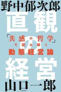 直観の経営 「共感の哲学」で読み解く動態経営論