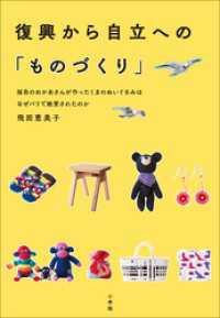復興から自立への「ものづくり」 ~福島のおかあさんが作ったくまのぬいぐるみはなぜパリで絶賛されたのか~