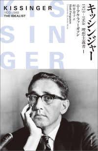 キッシンジャー 1923-1968 理想主義者 1
