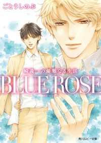 崎義一の優雅なる生活 BLUE ROSE