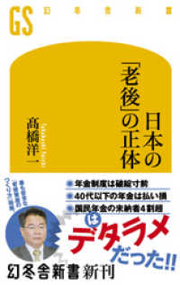日本の「老後」の正体
