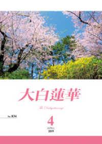 紀伊國屋書店BookWebで買える「大白蓮華 2019年 4月号」の画像です。価格は184円になります。